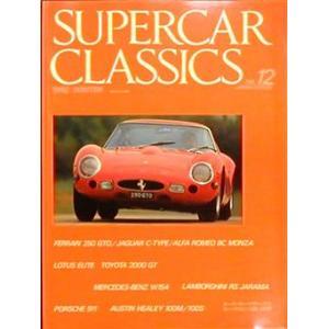 スーパーカー&クラシックスNo12|ksgyshop
