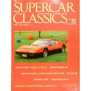 スーパーカー&クラシックスNo15|ksgyshop