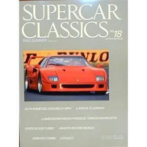 スーパーカー&クラシックスNo18|ksgyshop