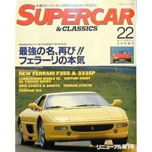 スーパーカー&クラシックスNo22 フェラーリの本気|ksgyshop