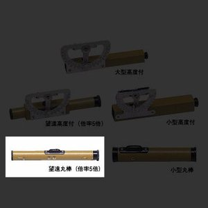 マイゾックス ハンドレベル 望遠丸棒 200mm(5倍) HL-B ksi-webshop