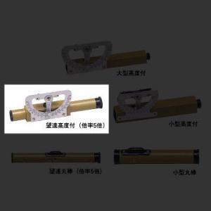 マイゾックス ハンドレベル 望遠高度付 195mm(5倍) HL-BK ksi-webshop