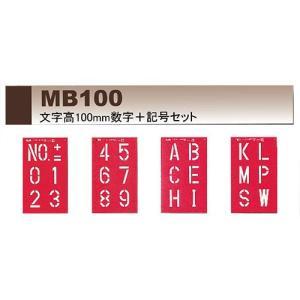 マイゾックス マーキングプレート マー坊 MB100 ksi-webshop