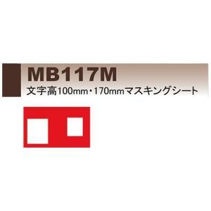 マイゾックス マーキングプレート マー坊 MB117M ksi-webshop