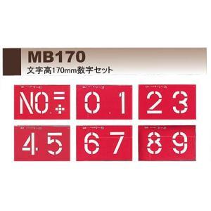 マイゾックス マーキングプレート マー坊 MB170 ksi-webshop