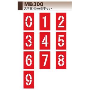 マイゾックス マーキングプレート マー坊 MB300 ksi-webshop