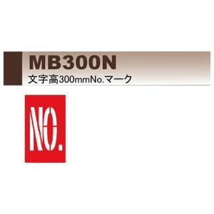 マイゾックス マーキングプレート マー坊 MB300N ksi-webshop