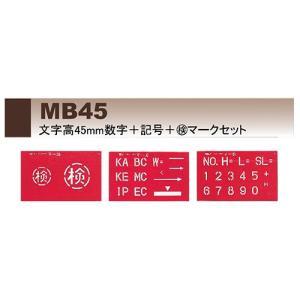 マイゾックス マーキングプレート マー坊 MB45 ksi-webshop