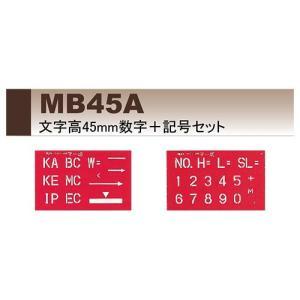 マイゾックス マーキングプレート マー坊 MB45A ksi-webshop