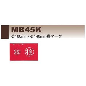 マイゾックス マーキングプレート マー坊 MB45K ksi-webshop
