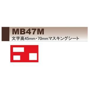 マイゾックス マーキングプレート マー坊 MB47M ksi-webshop