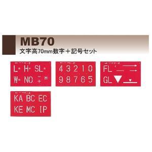 マイゾックス マーキングプレート マー坊 MB70 ksi-webshop