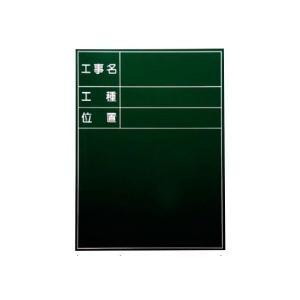 マイゾックス 現場写真用 耐水スチールグリーンボード SG-1G|ksi-webshop