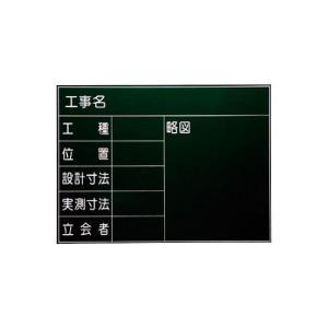 マイゾックス 現場写真用 耐水スチールグリーンボード SG-21G|ksi-webshop