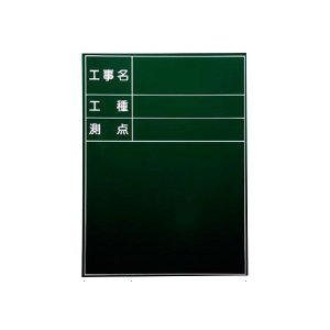 マイゾックス 現場写真用 耐水スチールグリーンボード SG-3G|ksi-webshop