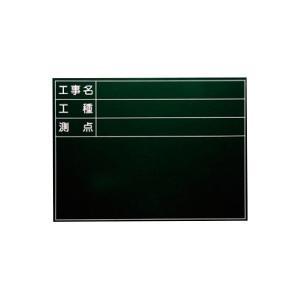 マイゾックス 現場写真用 耐水スチールグリーンボード SG-6G|ksi-webshop