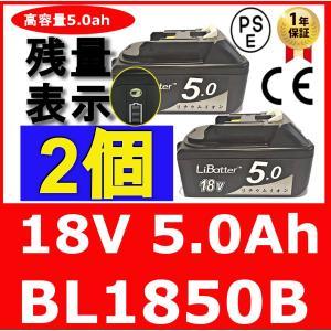 マキタ BL1850b 残量表示付 2個セット マキタ 互換バッテリー 18V 5.0Ah BL1830 BL1840 BL1850 BL1860対応