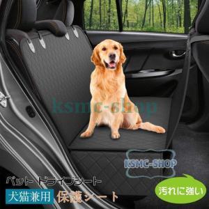 ペット ドライブシート 犬猫兼用 犬猫 ドライブシート 車用 保護シート ドライブケージ カーシート...