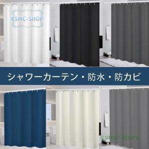 シャワーカーテン バスカーテン ビニールカーテン 防カビ 防水 浴室 バスルーム 風呂 ユニットバス...