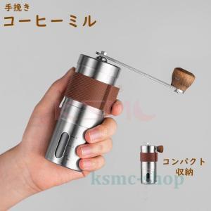 コーヒーミル 手挽き 手動 携帯 コーヒー豆挽き コーヒーまめひき機  ミル アウトドア キャンプ ...
