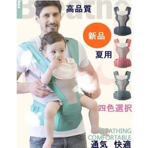 抱っこ紐 赤ちゃん ベビー抱っこひも ベビーキャリー ヒップシート付き 出産祝い 新生児 調整可夏