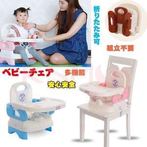 ベビーチェア 折りたたみ ベビー用品  赤ちゃん キッズチェア 椅子 チェアシート お座り補助 離乳...
