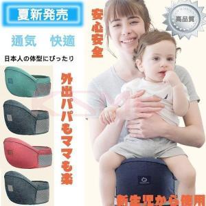 ヒップシート 本体 抱っこひも 抱っこ紐 赤ちゃん スリング ベビースリング 新生児 授乳ケープ ベ...