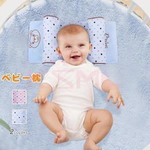 ベビー枕 新生児 赤ちゃん 頭の形が良くなる 向き癖防止 寝返り防止 枕カバー洗える 多機能 ベビーピロー かわいい 出産祝い ギフト|ksmc-shop