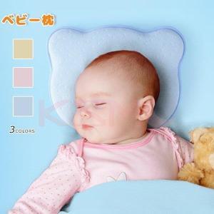 ドーナツ枕 赤ちゃん ベビー枕 新生児 頭の形が良くなる 低反発 絶壁防止 寝ハゲ対策 向き癖防止 ベビーピロー かわいい クマ 出産祝い ギフト|ksmc-shop