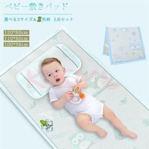 ベビー敷きパッド 接触冷感 クール敷パッド ひんやり 夏用 選べる3サイズ 2色柄 2点セット 冷感 涼感 洗える 寝具 新生児 赤ちゃん ベビー用品|ksmc-shop