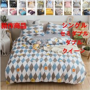 布団カバー 3点セット シングル シーツセット 寝具セット 枕カバー ベッドカバー 洋式和式兼用 柔...