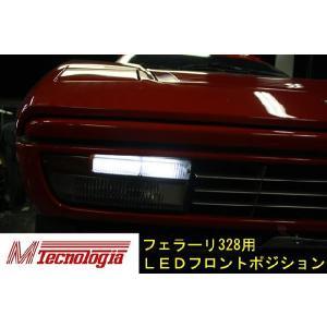 フェラーリ328用 LEDフロントポジションランプ|ksp-attain