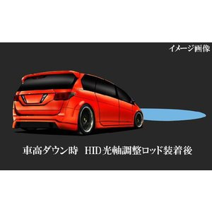 HID/LED光軸調整ロッド トヨタ・レクサス・日産・スバル・マツダ|ksp-attain