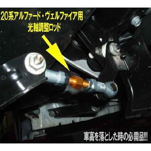 HID/LED光軸調整ロッド トヨタ・レクサス・日産・スバル・マツダ|ksp-attain|02