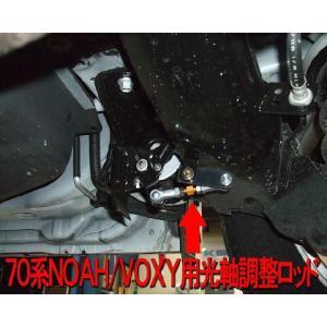 HID/LED光軸調整ロッド トヨタ・レクサス・日産・スバル・マツダ|ksp-attain|03