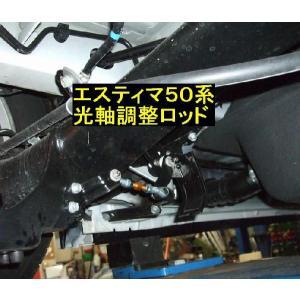 HID/LED光軸調整ロッド トヨタ・レクサス・日産・スバル・マツダ|ksp-attain|04