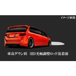 HID/LED光軸調整ロッド トヨタ・レクサス・日産・スバル・マツダ|ksp-attain|05