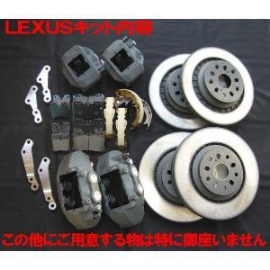 アリストJZS161系レクサスキャリパーブレーキキット(プレーンローター) ksp-attain 04