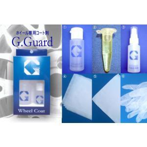 ホイール専用ガラスコーティング剤G.Guard|ksp-attain