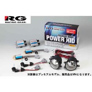 RG製パワーHIDフォグキットA /フォグキットBVR4モデル|ksp-attain