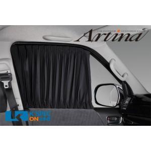 Artina プライバシーカーテンキット/フロント 200系ハイエースS-GL標準_[AR-CUR-2HA-F]|kspec