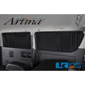 Artina プライバシーカーテンキット/リア 200系ハイエースS-GL標準_[AR-CUR-2HA-R]|kspec