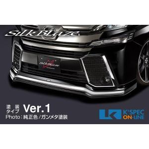 トヨタ【30系ヴェルファイア】SilkBlaze フロントスポイラー ABS【202ブラック/1F7シルバー】_[ABS-30VF-FS-bksi]|kspec