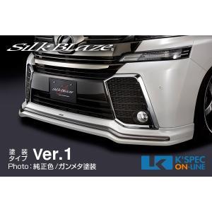 トヨタ【30系ヴェルファイア】SilkBlaze フロントスポイラー ABS【塗分け塗装】_[ABS-30VF-FS-c]|kspec