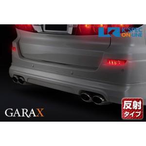 [販売休止]【10系アルファード】GARAX 反射タイプ リアLEDリフレクター_[AL-RRF-R]|kspec