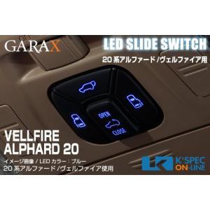 GARAX LEDスライドスイッチ 20系アルファード・ヴェルファイア|kspec