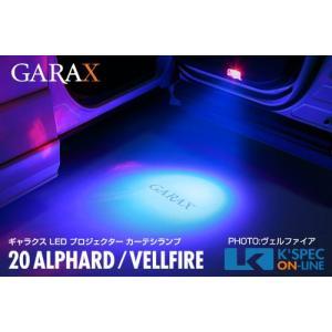 【20系アルファード・ヴェルファイア】GARAX LED プロジェクターカーテシランプ|kspec