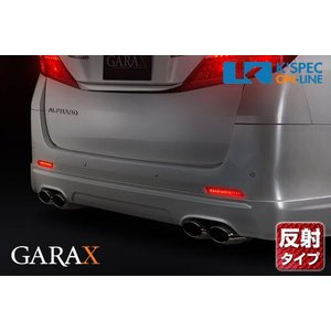 【20系アルファード・ヴェルファイア】GARAX 反射タイプ リアLEDリフレクター S/Zエアログレード_[AL2-RRF-R]|kspec