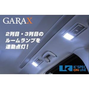 [販売終了]GARAX LEDルームランプ 2列目/3列目 連動配線キット_[AL2-SLH]|kspec