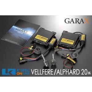 GARAX チューニングバラストキット Aタイプ 20系アルファード・ヴェルファイア[D4型]|kspec